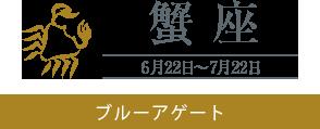 【蟹座】ブルーアゲート