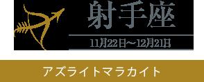 【射手座】アズライトマラカイト