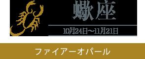 【蠍座】ファイアーオパール