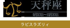 【天秤座】ラピスラズリィ