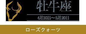 【牡牛座】ローズクォーツ