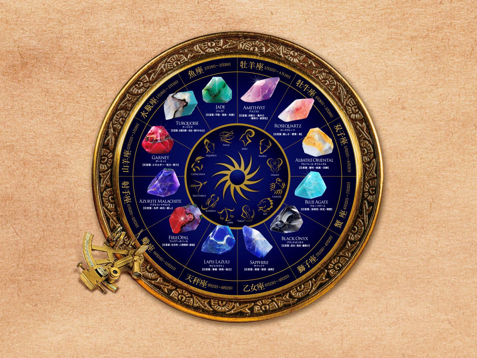 星座石で選ぶ